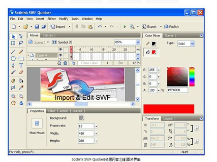 Sothink SWF Quicker(硕思闪客之锤) v5.0