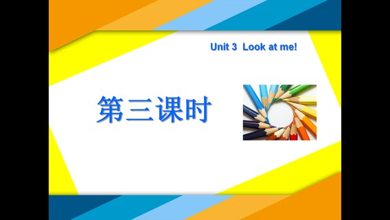 《Unit3 Look at me!》第三課時PPT課件