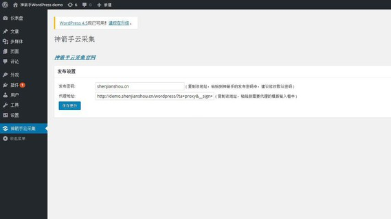 WordPress 神箭手云采集插件 v2.0.1